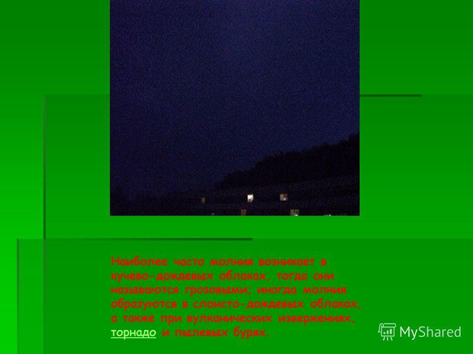Молния электрический искровой разряд, проявляющийся, обычно, яркой вспышкой света и сопровождающим её громом