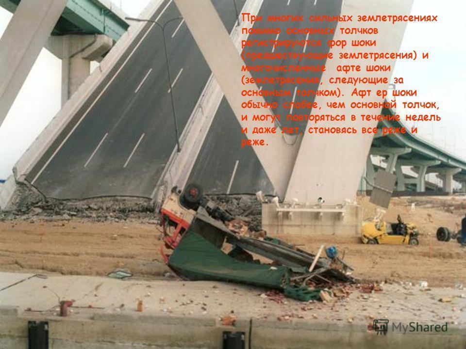 За последние 4000 лет землетрясения и возникшие в их результате пожары, оползни, наводнения и иные последствия унесли жизни более 13 млн. человек. В 20 веке ежегодно регистрируется до 20 толчков силой от шести баллов и выше. Землетрясения ежегодно ун