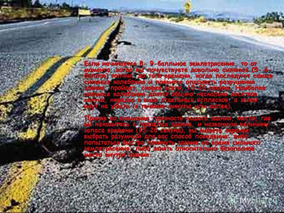 Попытайтесь заранее продумать ваш образ действий при землетрясении в различных условиях: дома, на работе, на улице и в других местах, днем и ночью. Особенно детально продумайте, что делать дома и на работе. При этом нужно принять во внимание степень