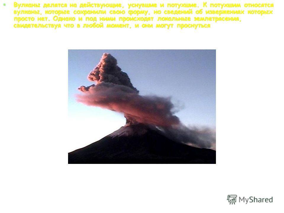 Одно из самых интересных и загадочных образований на планете - вулканы (название произошло от имени бога огня - Вулкан) известны как места возникновения слабых и сильных землетрясений. Раскаленные газы и лава, бурлящие в недрах вулканических гор толк