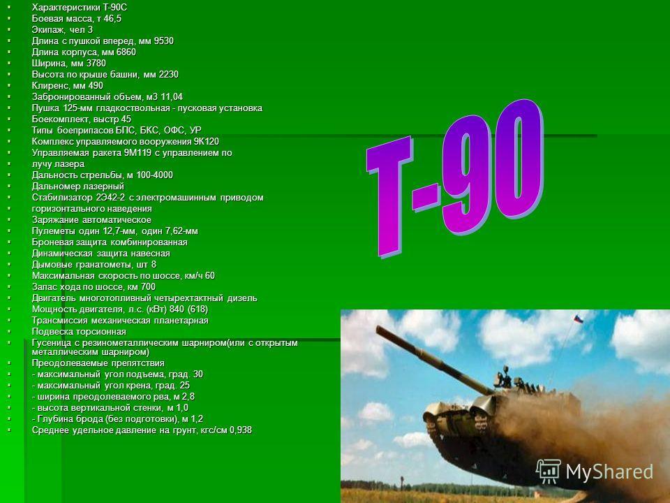 Тактико-технические характеристики среднего танка Т-34 образца 1941 года Боевая масса, т 26,5 Размеры: - длина, мм 6680 - ширина, мм 3000 - высота, мм 2450 Экипаж 4 человека Вооружение 76,2 мм пушка Ф-34 обр. 1940 года; два 7,62 мм пулемета ДТ Боеком