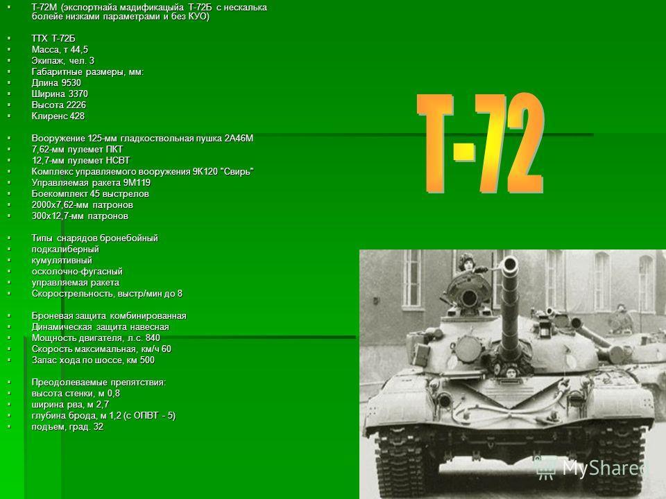 Характеристики Т-90С Характеристики Т-90С Боевая масса, т 46,5 Боевая масса, т 46,5 Экипаж, чел 3 Экипаж, чел 3 Длина с пушкой вперед, мм 9530 Длина с пушкой вперед, мм 9530 Длина корпуса, мм 6860 Длина корпуса, мм 6860 Ширина, мм 3780 Ширина, мм 378