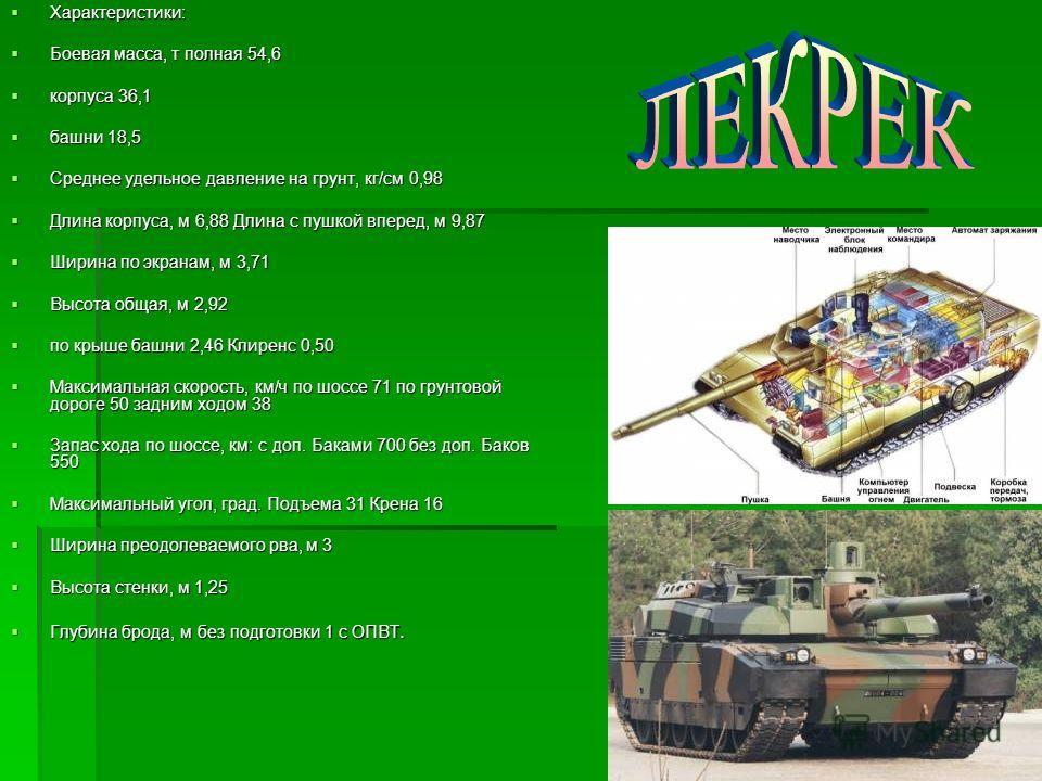 Т-72М (экспортнайа мадификацыйа Т-72Б с нескалька болейе низками параметрами и без КУО) Т-72М (экспортнайа мадификацыйа Т-72Б с нескалька болейе низками параметрами и без КУО) ТТХ Т-72Б ТТХ Т-72Б Масса, т 44,5 Масса, т 44,5 Экипаж, чел. 3 Экипаж, чел