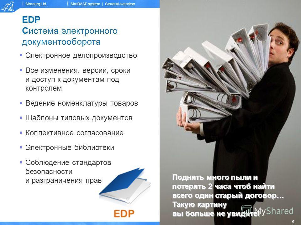 Simourg Ltd. EDP Система электронного документооборота Электронное делопроизводство Все изменения, версии, сроки и доступ к документам под контролем Ведение номенклатуры товаров Шаблоны типовых документов Коллективное согласование Электронные библиот