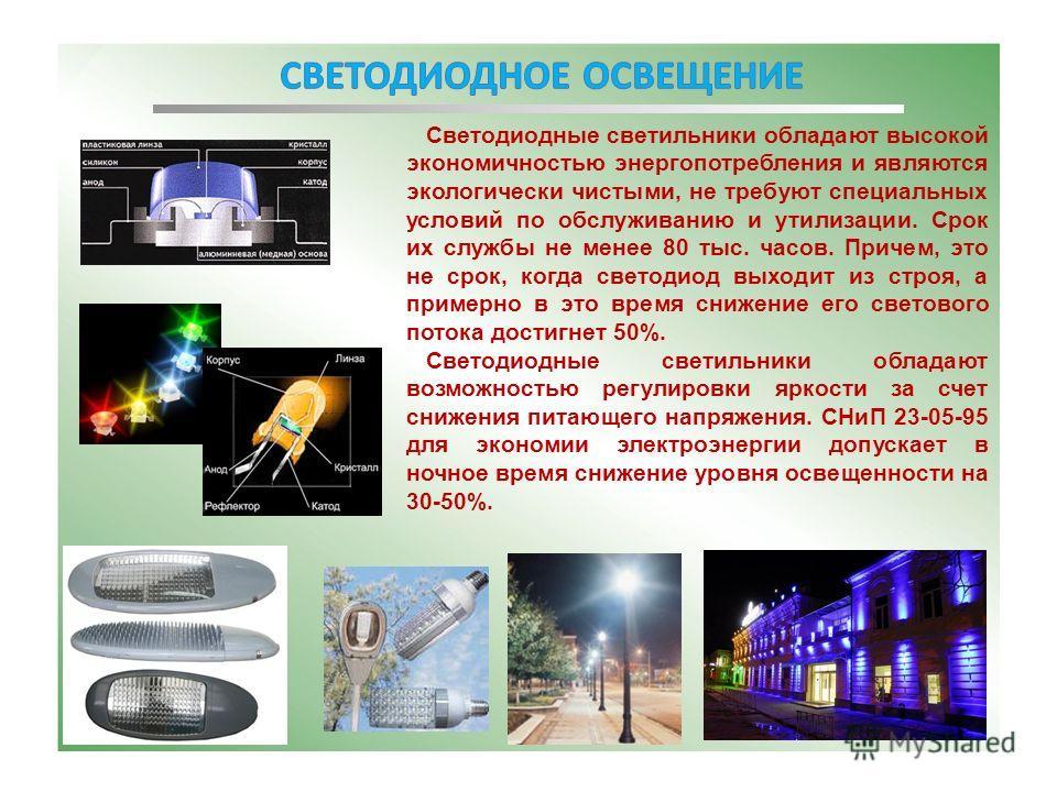 Светодиодные светильники обладают высокой экономичностью энергопотребления и являются экологически чистыми, не требуют специальных условий по обслуживанию и утилизации. Срок их службы не менее 80 тыс. часов. Причем, это не срок, когда светодиод выход