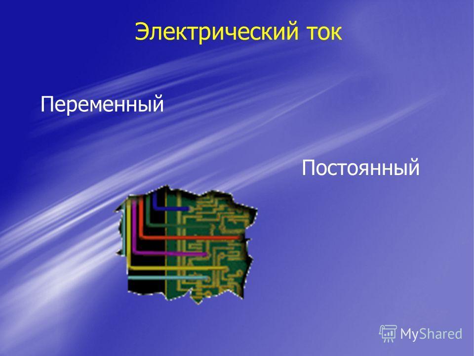 Электрический ток Переменный Постоянный
