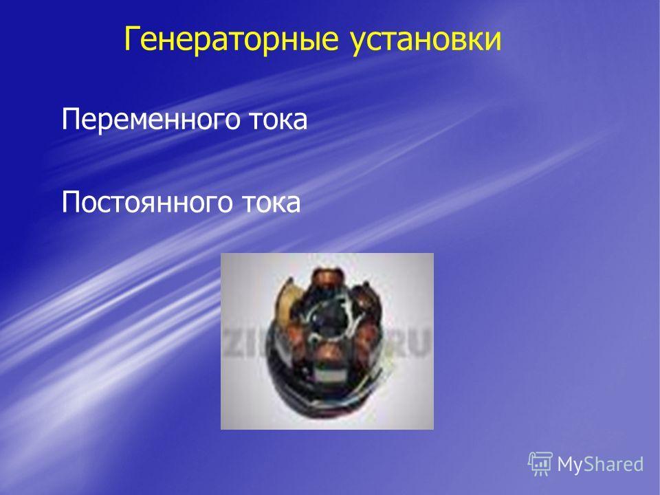 Генераторные установки Переменного тока Постоянного тока