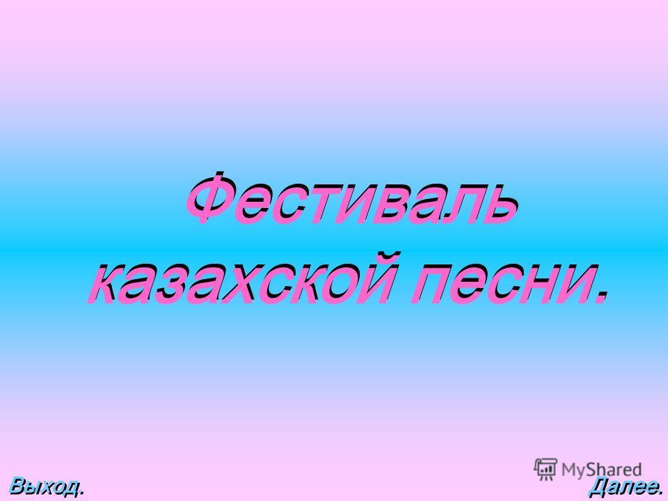 Фестиваль казахской песни. Выход. Далее.