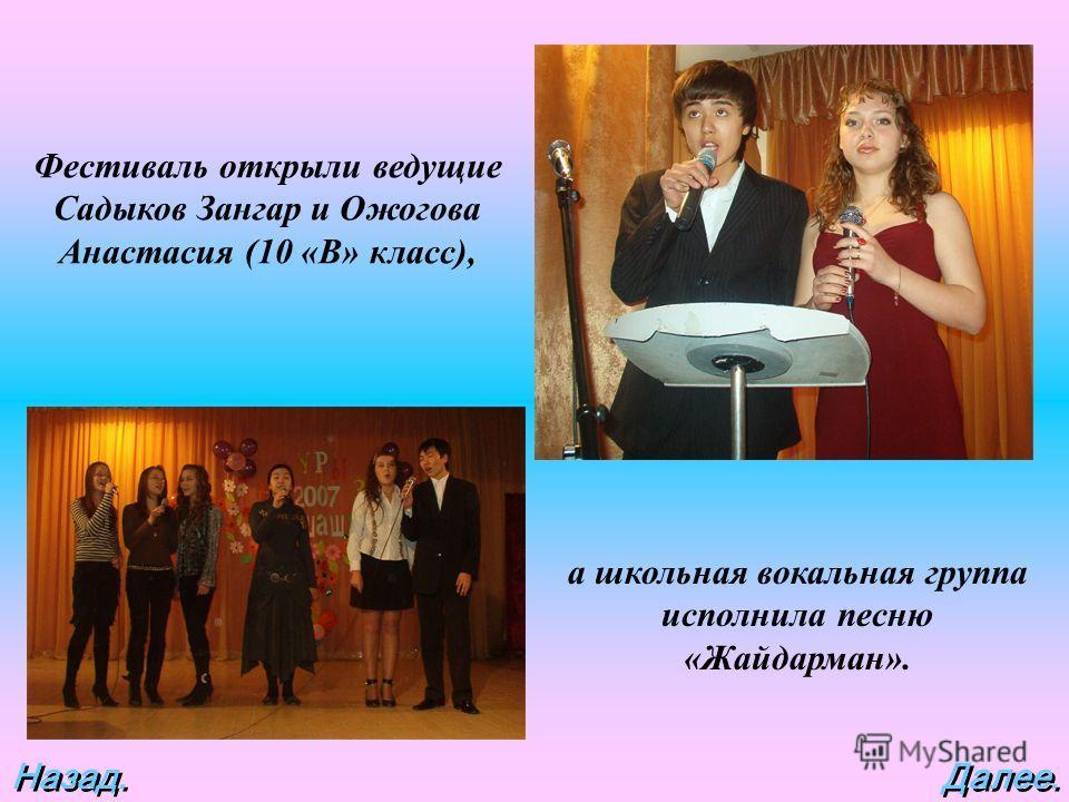 Назад. Фестиваль открыли ведущие Садыков Зангар и Ожогова Анастасия (10 «В» класс), а школьная вокальная группа исполнила песню «Жайдарман».