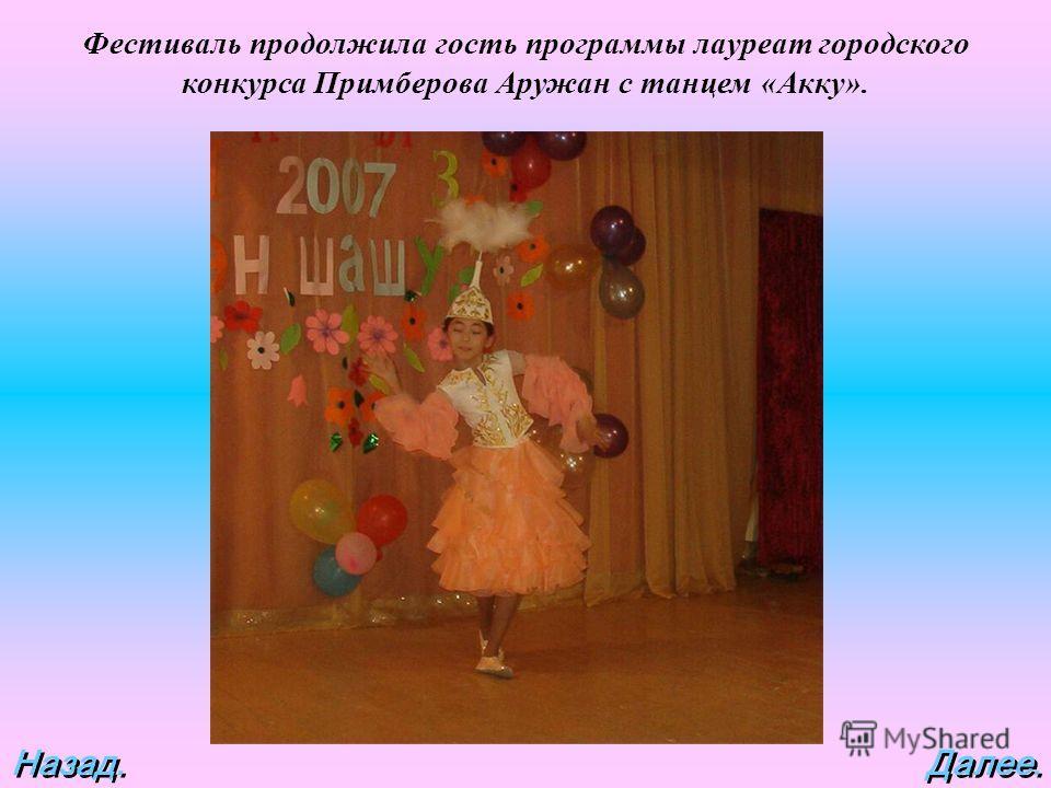 Далее. Назад. Фестиваль продолжила гость программы лауреат городского конкурса Примберова Аружан с танцем «Акку».