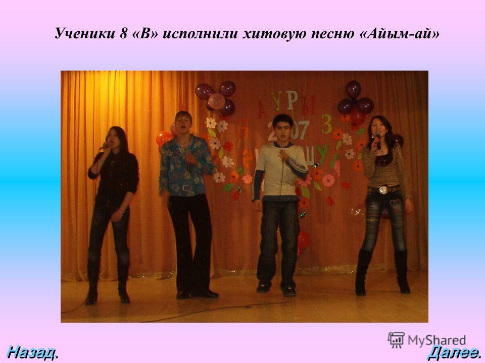Далее. Назад. Ученики 8 «В» исполнили хитовую песню «Айым-ай»