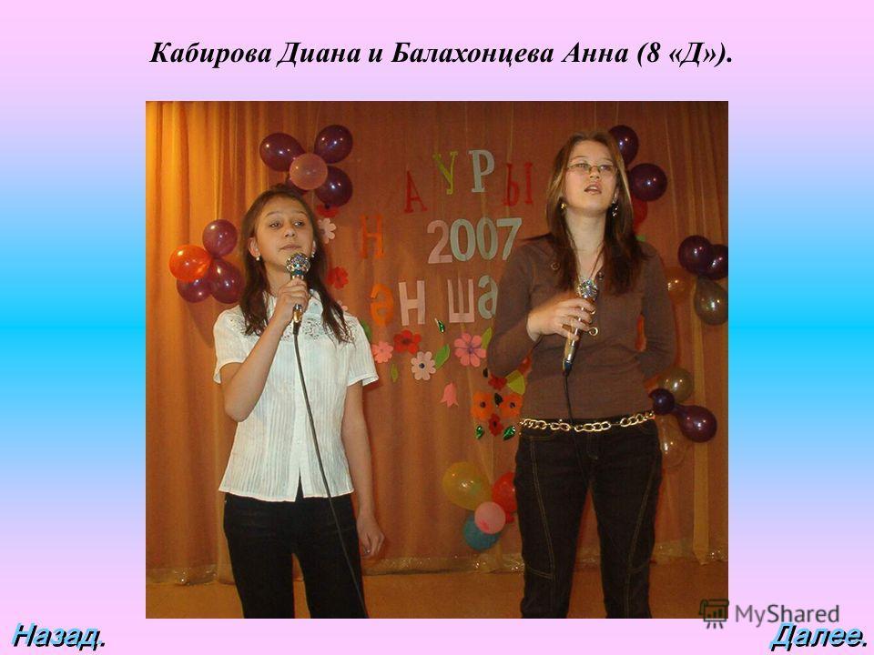 Далее. Назад. Кабирова Диана и Балахонцева Анна (8 «Д»).