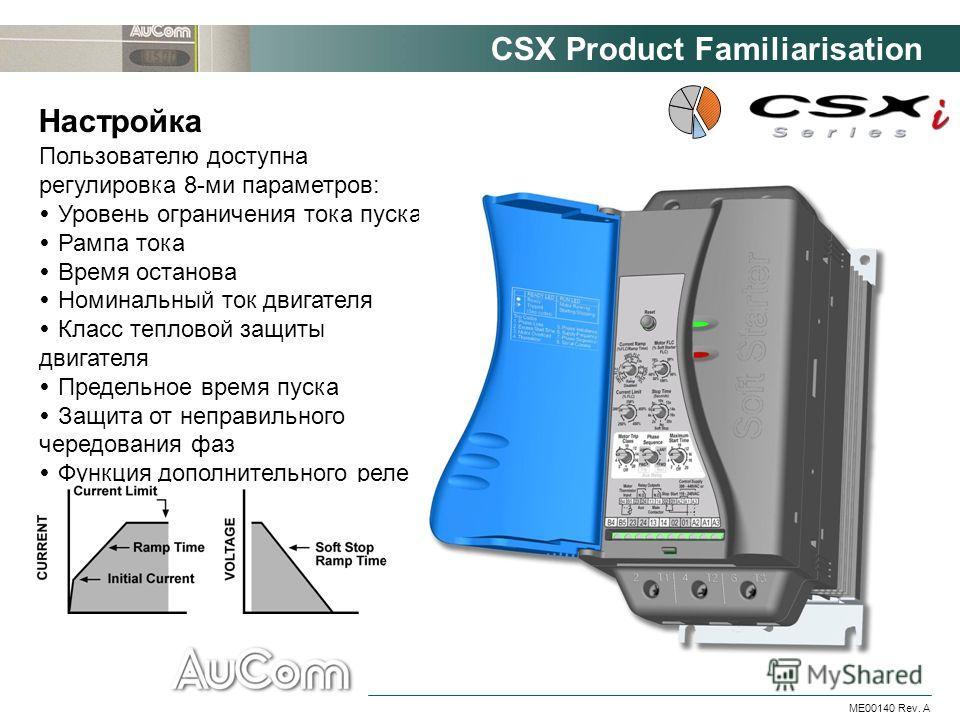 CSX Product Familiarisation ME00140 Rev. A Настройка Пользователю доступна регулировка 8-ми параметров: Уровень ограничения тока пуска Рампа тока Время останова Номинальный ток двигателя Класс тепловой защиты двигателя Предельное время пуска Защита о