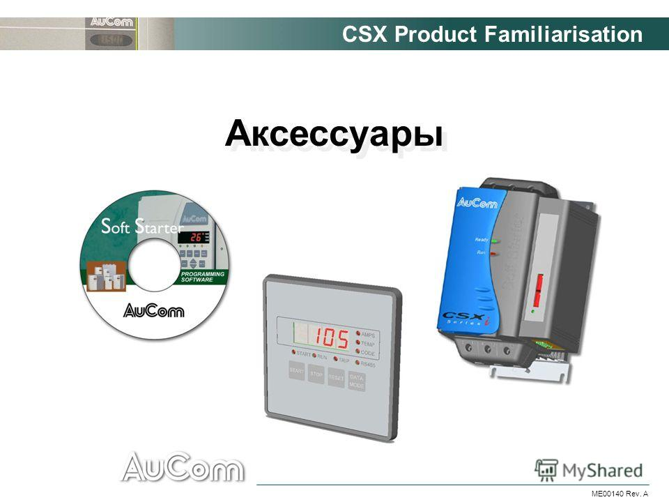 CSX Product Familiarisation ME00140 Rev. A Аксессуары