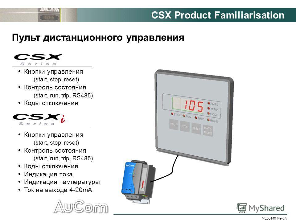 CSX Product Familiarisation ME00140 Rev. A Кнопки управления (start, stop, reset) Контроль состояния (start, run, trip, RS485) Коды отключения Кнопки управления (start, stop, reset) Контроль состояния (start, run, trip, RS485) Коды отключения Индикац