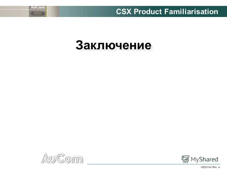 CSX Product Familiarisation ME00140 Rev. A Заключение