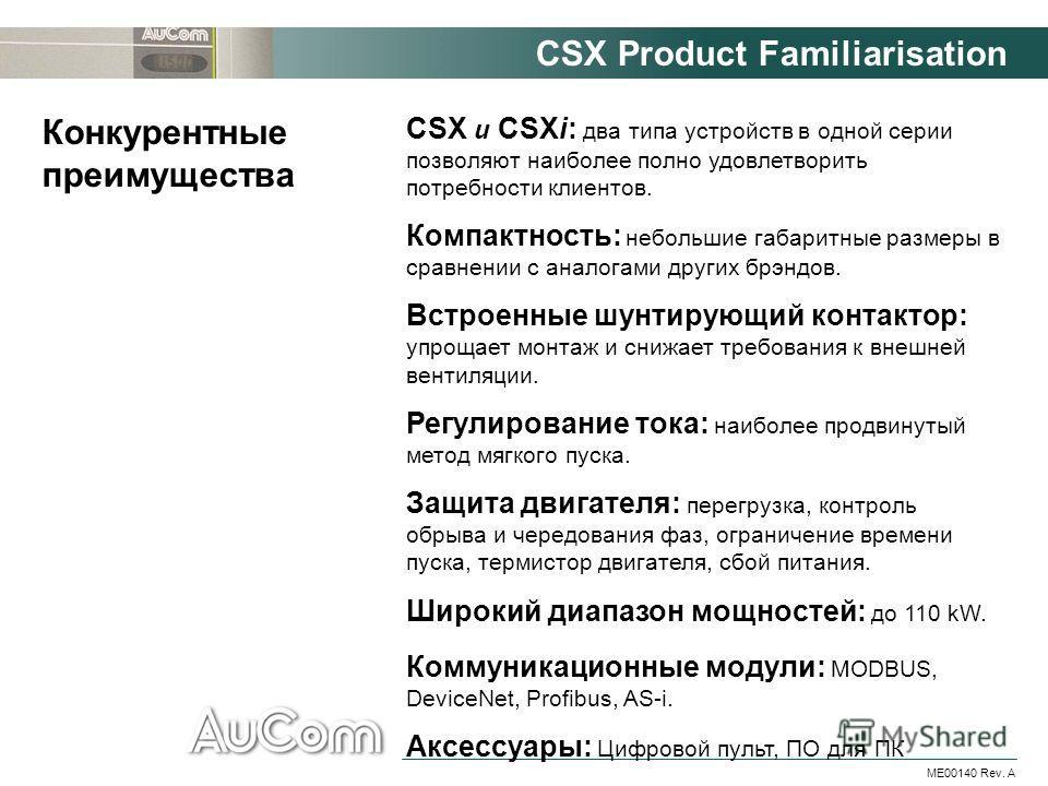 CSX Product Familiarisation ME00140 Rev. A CSX и CSXi: два типа устройств в одной серии позволяют наиболее полно удовлетворить потребности клиентов. Компактность: небольшие габаритные размеры в сравнении с аналогами других брэндов. Встроенные шунтиру