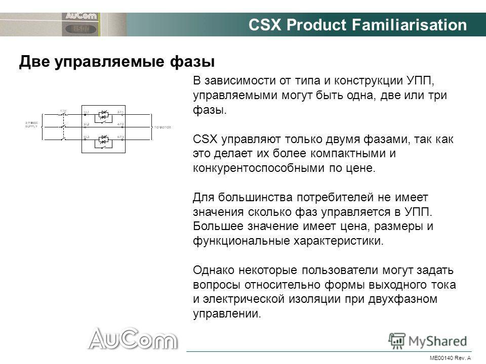 CSX Product Familiarisation ME00140 Rev. A В зависимости от типа и конструкции УПП, управляемыми могут быть одна, две или три фазы. CSX управляют только двумя фазами, так как это делает их более компактными и конкурентоспособными по цене. Для большин