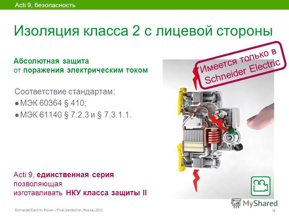 Schneider Electric 15 - Power – Final distribution - Russia -2010 Изоляция класса 2 с лицевой стороны Соответствие стандартам: МЭК 60364 § 410; МЭК 61140 § 7.2.3 и § 7.3.1.1. Абсолютная защита от поражения электрическим током Acti 9, безопасность Act