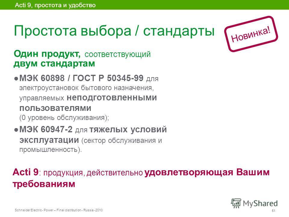 Schneider Electric 51 - Power – Final distribution - Russia -2010 Простота выбора / стандарты Один продукт, соответствующий двум стандартам МЭК 60898 / ГОСТ Р 50345-99 для электроустановок бытового назначения, управляемых неподготовленными пользовате