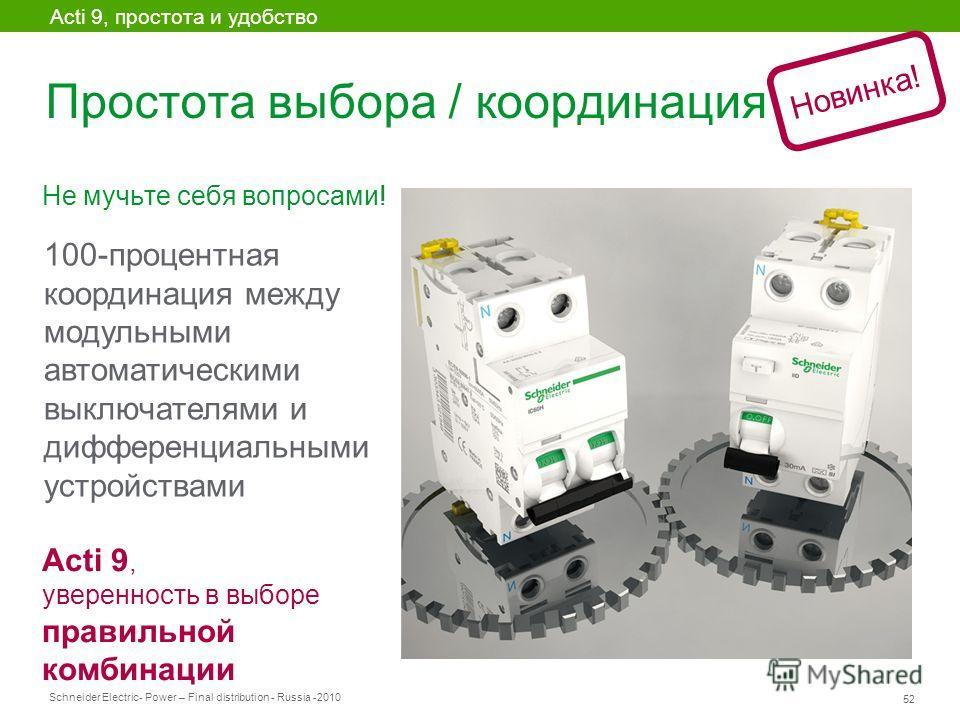 Schneider Electric 52 - Power – Final distribution - Russia -2010 Простота выбора / координация Не мучьте себя вопросами! Acti 9, простота и удобство 100-процентная координация между модульными автоматическими выключателями и дифференциальными устрой