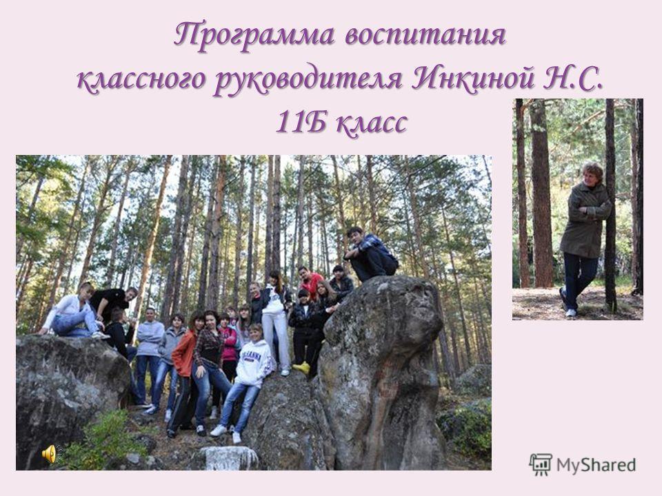Программа воспитания классного руководителя Инкиной Н.С. 11Б класс