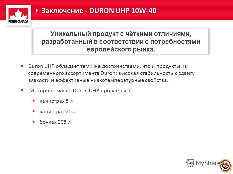 Заключение - DURON UHP 10W-40 Duron UHP обладает теми же достоинствами, что и продукты из современного ассортимента Duron: высокая стабильность к сдвигу вязкости и эффективные низкотемпературные свойства. Моторное масло Duron UHP продаётся в: канистр