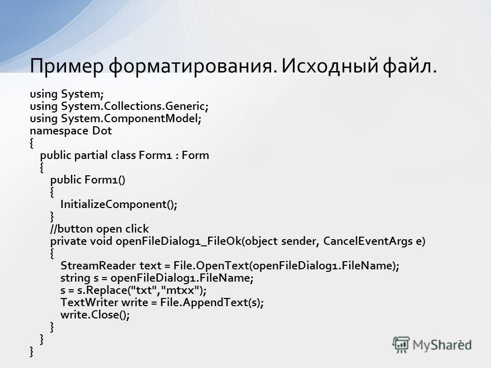 Пример форматирования. Исходный файл. using System; using System.Collections.Generic; using System.ComponentModel; namespace Dot { public partial class Form1 : Form { public Form1() { InitializeComponent(); } //button open click private void openFile