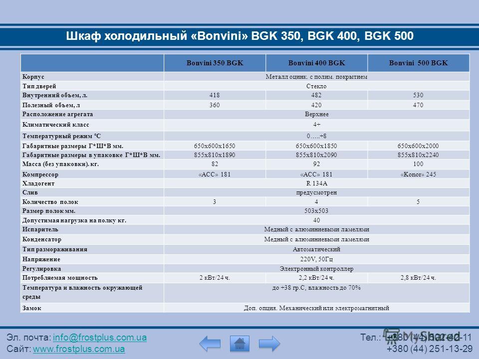 Эл. почта: info@frostplus.com.uainfo@frostplus.com.ua Сайт: www.frostplus.com.uawww.frostplus.com.ua Тел.: +380 (44) 502-42-11 +380 (44) 251-13-29 Шкаф холодильный «Bonvini» BGK 350, BGK 400, BGK 500 Bonvini 350 BGKBonvini 400 BGKBonvini 500 BGK Корп