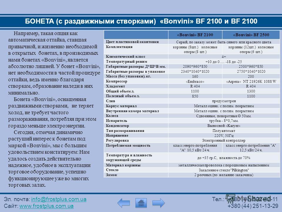 Эл. почта: info@frostplus.com.uainfo@frostplus.com.ua Сайт: www.frostplus.com.uawww.frostplus.com.ua Тел.: +380 (44) 502-42-11 +380 (44) 251-13-29 БОНЕТА (с раздвижными створками) «Bonvini» BF 2100 и BF 2100 «Bonvini» BF 2100«Bonvini» BF 2500 Цвет пл