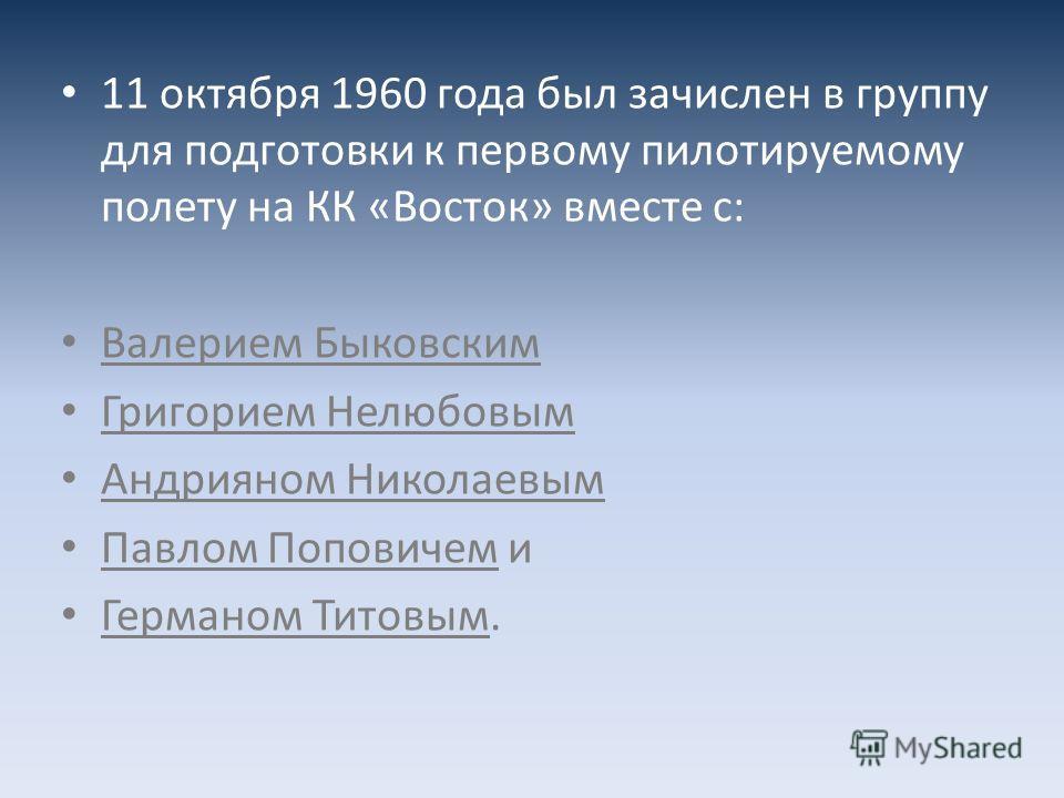 Полёт в космос С 16 марта 1960 по 18 января 1961 года проходил общекосмическую подготовку. 17 и 18 января 1961 года сдал выпускные экзамены по ОКП* и был зачислен на должность космонавта ЦПК** ВВС***. * Общероссийский классификатор продукции ** Центр