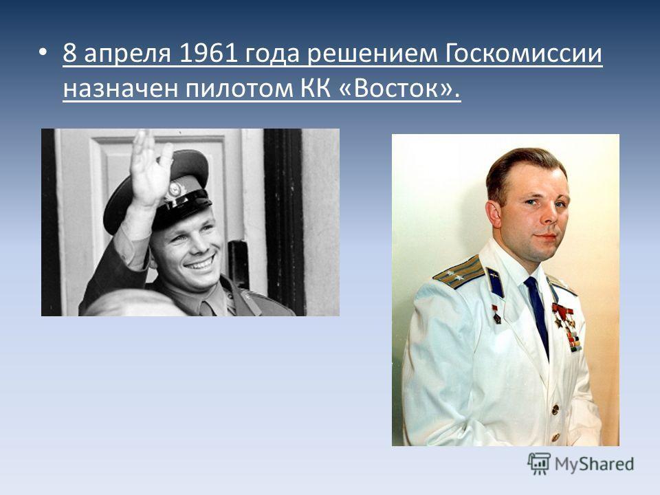 11 октября 1960 года был зачислен в группу для подготовки к первому пилотируемому полету на КК «Восток» вместе с: Валерием Быковским Григорием Нелюбовым Андрияном Николаевым Павлом Поповичем и Германом Титовым.