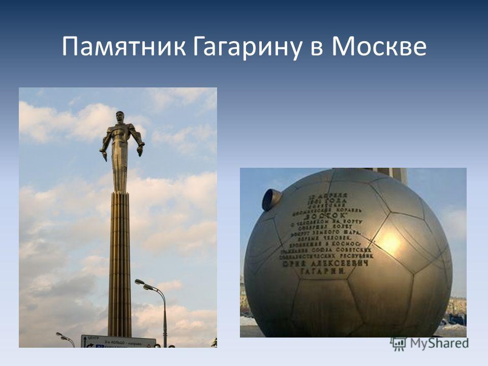 В честь первого космонавта Земли были переименованы ряд населённых пунктов названы улицы и проспекты. В разных городах мира было установлено множество памятников Гагарину. Сотни мальчишек были названы именем Юрий.