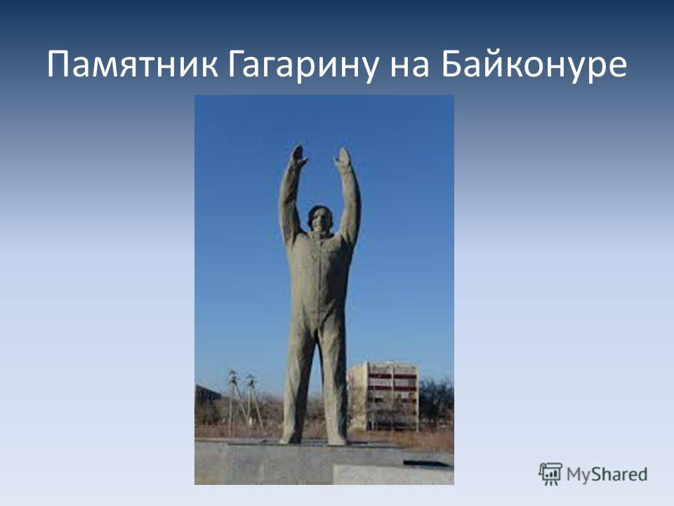 Памятник Гагарину в Mоскве