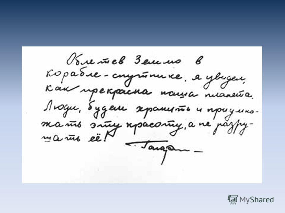 Памятник Гагарину на Байконуре