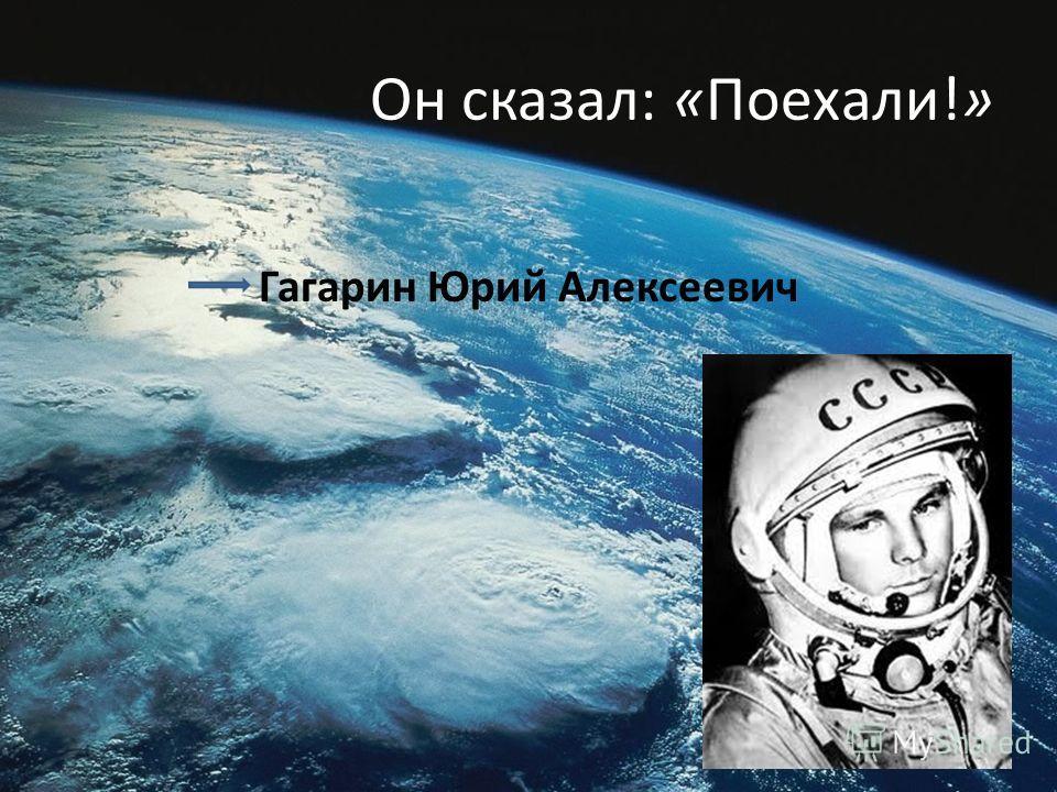 Гагарин юрий алексеевич слайд 4 юрий