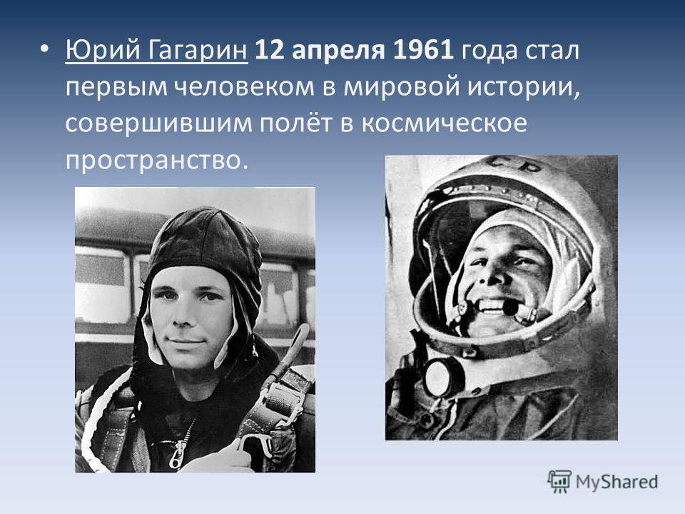 Он сказал: «Поехали!» Гагарин Юрий Алексеевич