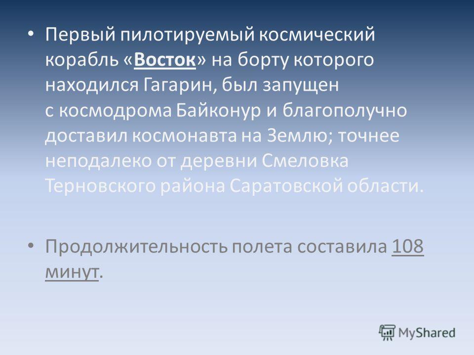 Юрий Гагарин 12 апреля 1961 года стал первым человеком в мировой истории, совершившим полёт в космическое пространство.
