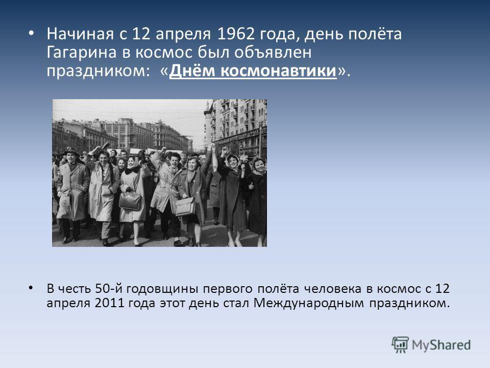 Первый космический полёт вызвал большой интерес во всём мире, а сам Юрий Гагарин стал мировой знаменитостью.
