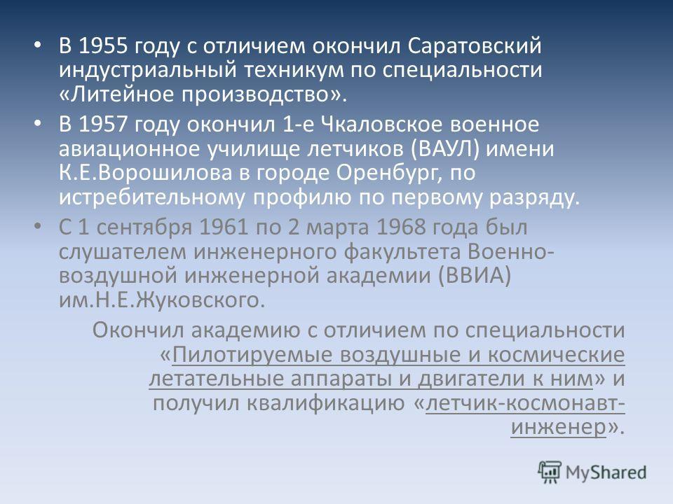 Биография первого человека в космосе Юрий Гагарин pодился 9 марта 1934 года в селе Клушино Гжатского района Смоленской области. В 1941 году поступил в 1-й класс средней школы села Клушино, но из-за войны смог возобновить учебу в школе лишь в 1943 год