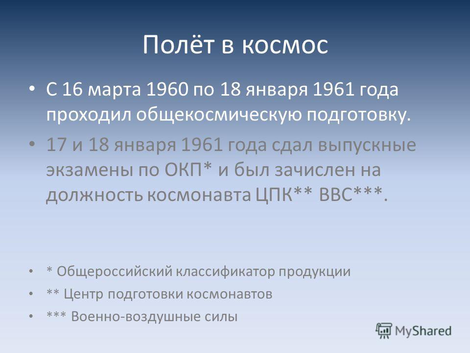 В 1955 году с отличием окончил Саратовский индустриальный техникум по специальности «Литейное производство». В 1957 году окончил 1-е Чкаловское военное авиационное училище летчиков (ВАУЛ) имени К.Е.Ворошилова в городе Оренбург, по истребительному про