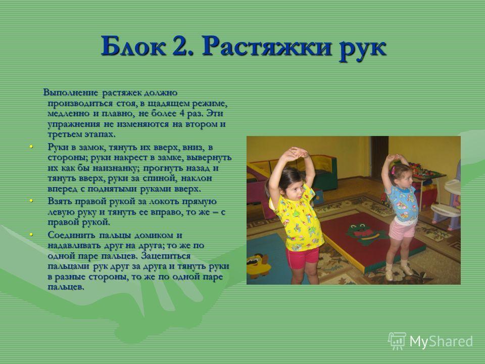 Блок 2. Растяжки рук Выполнение растяжек должно производиться стоя, в щадящем режиме, медленно и плавно, не более 4 раз. Эти упражнения не изменяются на втором и третьем этапах. Руки в замок, тянуть их вверх, вниз, в стороны; руки накрест в замке, вы
