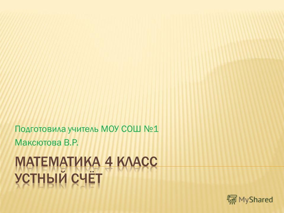 Подготовила учитель МОУ СОШ 1 Максютова В.Р.