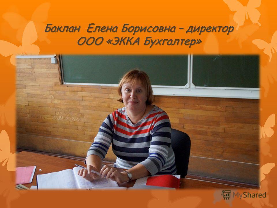 Баклан Елена Борисовна – директор ООО «ЭККА Бухгалтер»
