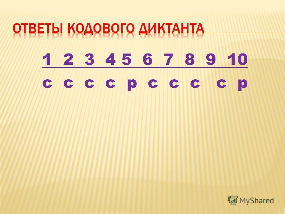 1 2 3 4 5 6 7 8 9 10 с с с с р