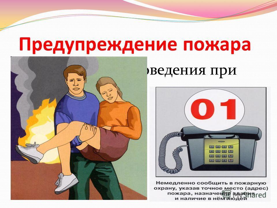 Предупреждение пожара 4) Игры с огнем приводят к пожару