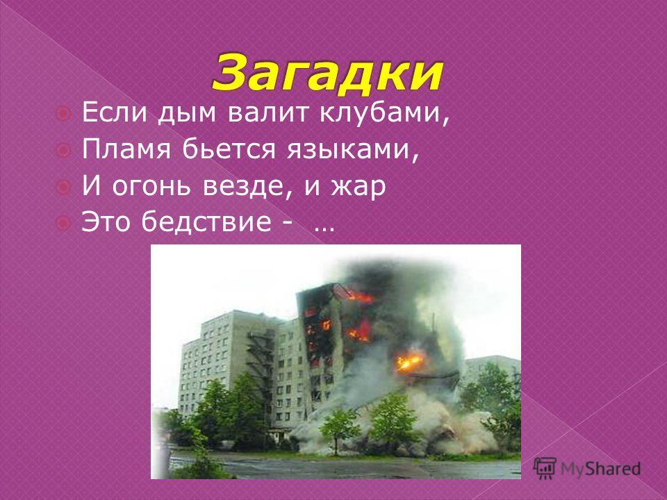 Если дом горит, тогда Пригодиться нам …