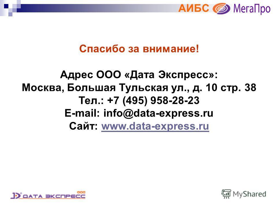АИБС Спасибо за внимание! Адрес ООО «Дата Экспресс»: Москва, Большая Тульская ул., д. 10 стр. 38 Тел.: +7 (495) 958-28-23 E-mail: info@data-express.ru Сайт: www.data-express.ruwww.data-express.ru