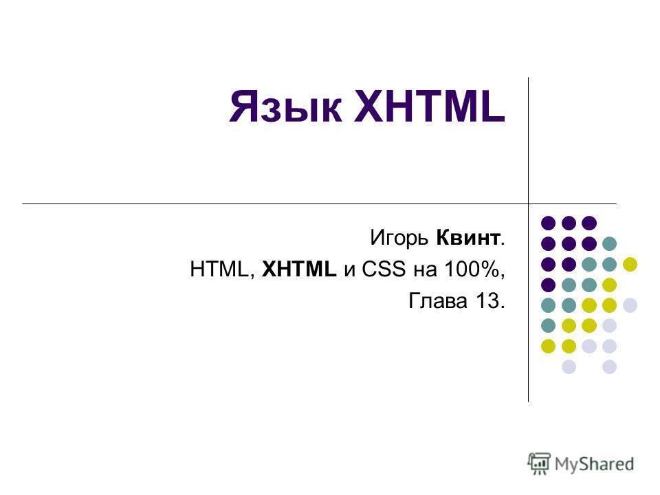 Язык XHTML Игорь Квинт. HTML, XHTML и CSS на 100%, Глава 13.