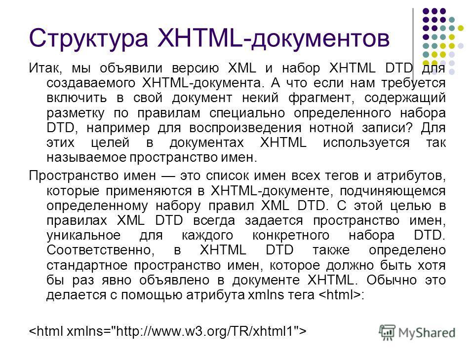 Структура XHTML-документов Итак, мы объявили версию XML и набор XHTML DTD для создаваемого XHTML-документа. А что если нам требуется включить в свой документ некий фрагмент, содержащий разметку по правилам специально определенного набора DTD, наприме